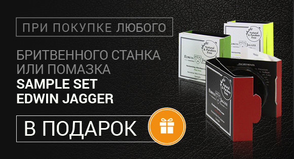 Sample Set Edwin Jagger в подарок!